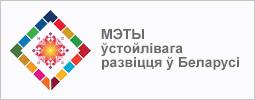 Мэты ўстойлівага развіцця ў Беларусі