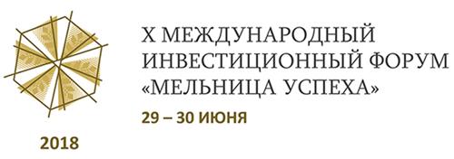 "Форум ""Мельница успеха"""